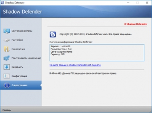 Shadow Defender 1.4.0.623 RePack by D!akov [Ru]