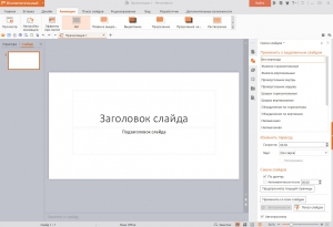 WPS Office 10.1.0.5552 Portable by PortableWares [Multi/Ru]