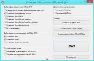 Microsoft Office 2016 Pro Plus + Visio Pro + Project Pro 16.0.4366.1000 VL (x86) RePack by SPecialiST v16.4 [Ru]