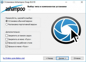 Ashampoo Snap 8.0.10 Final RePack (& Portable) by D!akov [Ru/En]