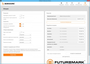 Futuremark 3DMark 2.0.1979 Professional Edition [Multi/Ru]