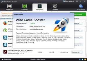 Wise Game Booster 1.36.45 + Portable [Multi/Ru]