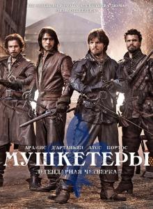 Мушкетеры / The Musketeers (3 сезон: 1-5 серии из 10) | Coldfilm
