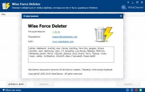 Wise Force Deleter 1.25.26 [Multi/Ru]