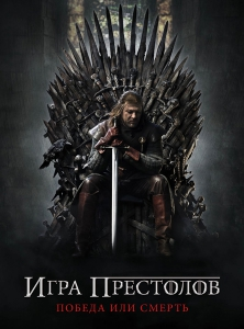 Игра престолов / Game of Thrones (6 сезон 1-10 серия из 10) | Amedia
