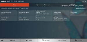 AMD Radeon Software Crimson Edition 16.4.2 Hotfix [Multi/Ru]