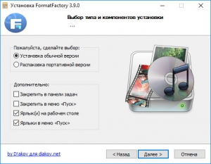 Format Factory 3.9.0 Final RePack (& Portable) by D!akov [Multi/Ru]