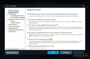 IObit Smart Defrag 5.0.2.769 Portable by portable-rus [Multi/Ru]