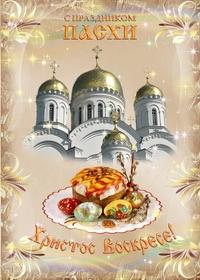 Пасха Христова. Прямая трансляция богослужения из Храма Христа Спасителя
