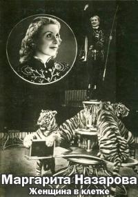Маргарита Назарова. Женщина в клетке