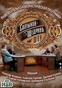 Салтыков-Щедрин шоу (1-6 выпуск)