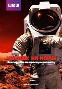 BBC. Человек на Марсе. Экспедиция на красную планету