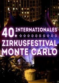 40 фестиваль циркового искусства в Монте-Карло