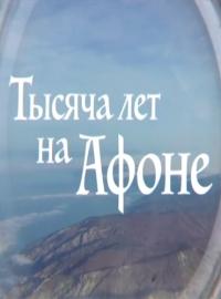 Тысяча лет на Афоне