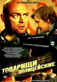 Товарищи полицейские / Настоящие МУСора / Криминальная полиция (01-32 серии из 32)