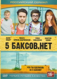 5 баксов точка нет / 5baksiv.net (1-38 серии из 38 + Фильм о фильме) | 2K