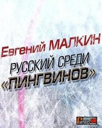 Евгений Малкин - Русский среди пингвинов