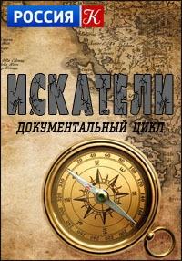 Искатели. Русский адмирал Пол Джонс