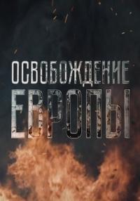Освобождение Европы (1-5 серия из 5)