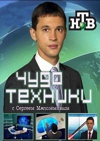 Чудо техники с Сергеем Малозёмовым (эфир от 08.05.2016)