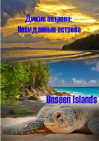 Дикие острова: Невиданные острова / Unseen Islands (Серии 1-2 из 2)