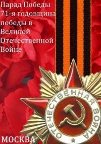 Парад Победы. Москва. Красная площадь