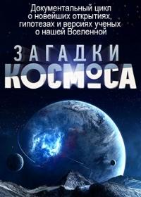 Загадки космоса (1-30 серии из 30)