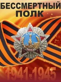 Бессмертный полк. Крым