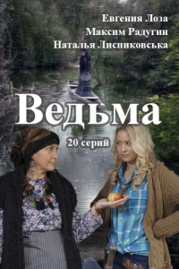Ведьма / Відьма (1-20 серии из 20)