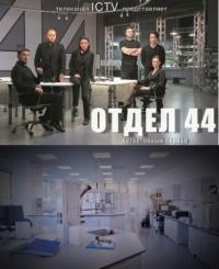 Отдел 44 (Отряд 44) (1 сезон: 1-18 серии из 80)