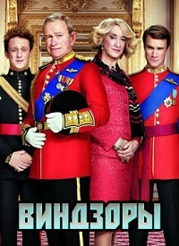Виндзоры / The Windsors (1 сезон: 1-6 серии из 6) | SunshineStudio