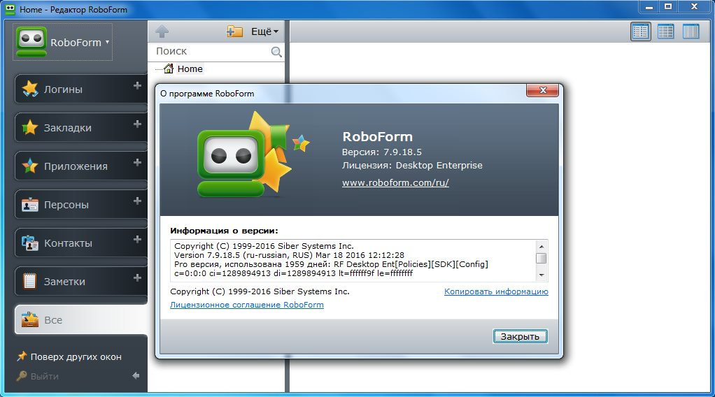 Ai roboform pro 6.10.0 final multilanguage