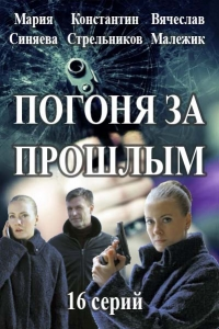 Погоня за прошлым / Капитан Журавлёва (1-16 серии из 16)