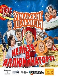 Уральские пельмени. Нельзя в иллюминаторе