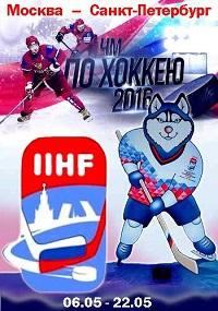 Хоккей. Чемпионат мира 2016 (Матч за 3-е место) Россия - США
