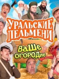 Шоу Уральских пельменей. Ваше огородие