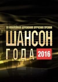 Шансон года 2016 (1-2 часть из 2)