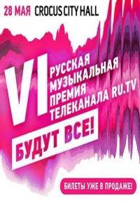 Премия RU.TV 2016 + Красная ковровая дорожка (эфир от 28.05.2016)