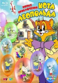 Новые приключения кота Леопольда (Серии 1-13 из 13)