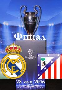 Футбол. Лига чемпионов 2015-16. Финал. Реал Мадрид - Атлетико Мадрид