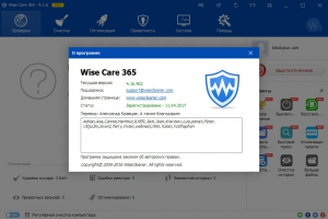 Wise Care 365 Pro 4.16.402 Final RePack by D!akov [Multi/Ru]