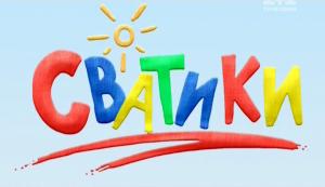 Сватики (1 сезон: 1-6 серии из 20)