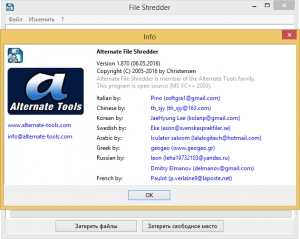 Alternate File Shredder 1.870 [Multi/Ru]