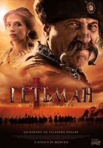 Гетьман (1-4 серия из 4)