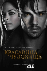 ��������� � �������� / Beauty and the Beast (4 ����� 1 ����� �� 13) | ColdFilm