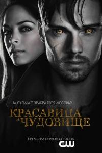 Красавица и Чудовище / Beauty and the Beast (4 сезон 1 серия из 13) | ColdFilm