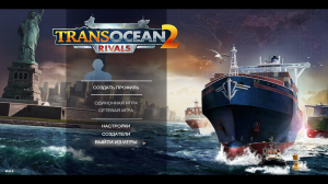 TransOcean 2: Rivals   Лицензия