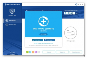 360 Total Security Essential 8.2.0.1039 [Multi/Ru]