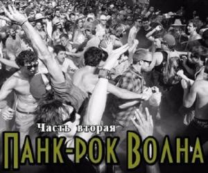 Сборник - Панк-рок Волна. Часть вторая