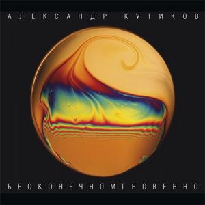 Александр Кутиков, группа Нюанс - Бесконечномгновенно